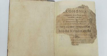 Флоринова экономия. 1738 год издания.
