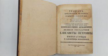 Грациан придворный человек. 1742 год