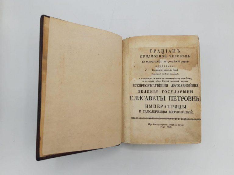 грациан придворный человек книга
