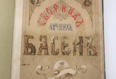 сборник лучших басен 1865 год