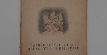 сборник нового искусства 1919 год