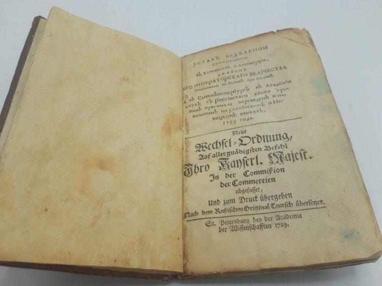 российский устав вексельный 1729 год
