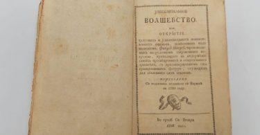 Увеселительное волшебство. Декран Анри. 1791 год