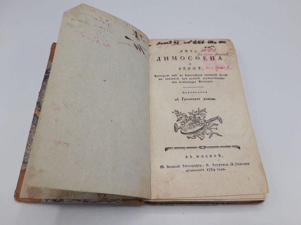 речь димосфена 1784 год