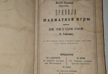 Правила шахматной игры 1875 год
