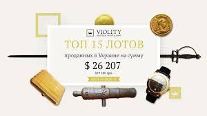 violity аукцион виолити