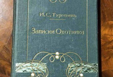 Записки охотника. И. С. Тургенев. 1911 год