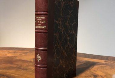 Статьи по медимумизму. А. М. Бутлеров. 1889 год