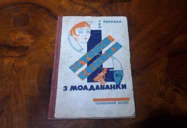 Iсторiя Соньки з Молдаванки. Тео Ауербах. 1925 рiк
