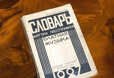 Словарь жаргона преступников. Больная музыка. 1927г.