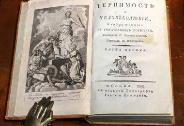 Терпимость и человеколюбие. Сочинение Карла Эккартсгаузена. 1805 год.