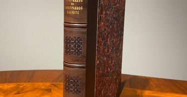 Сборник материалов по иностранной валюте №8. Госбанк СССР. 1932 год.