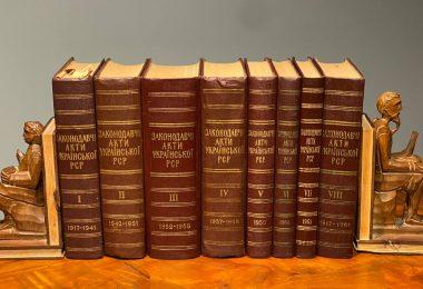 Законодавчі акти української РСР. 1917-1961 рік