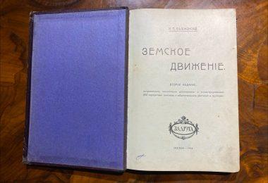 Земское движение И.П. Белоконский. 1914