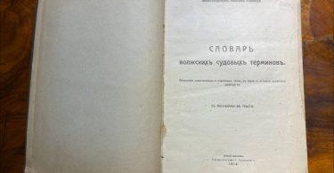 Словарь волжских судовых терминов. С.П.Неуструев. 1914