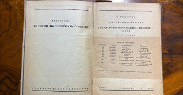 К познанию нашего государственно-хозяйственного строя. К.Родбертус 1935 год