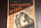 Джиу-Джитсу. Самозащита без оружия. 1928 год