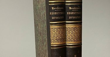 Иконография Богоматери 2 Тома Н.П.Кондакова 1914-1915