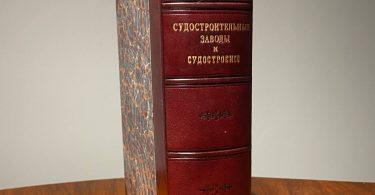Судостроительные заводы и судостроение в России и заграницей. 1909 год