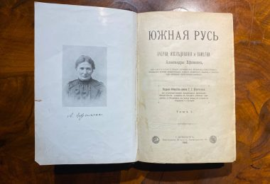Южная Русь очерки, исследования и заметки. Александры Ефименко. 1905 год