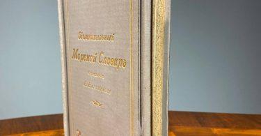 Объяснительный морской словарь. Составлен В. Вахтиным 1894 год
