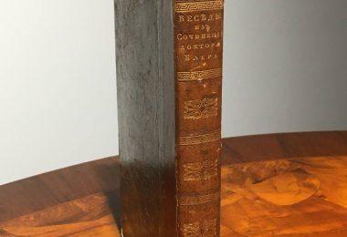 Нравственные и философические беседы. Из сочинений Доктора Блэра. 1829г.