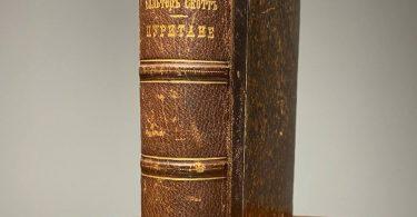 Роман Вальтера Скотта, Пуритане. 1875 год