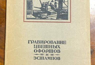 Гравирование цветных офортов и эстампов. Анисимов 1922 год