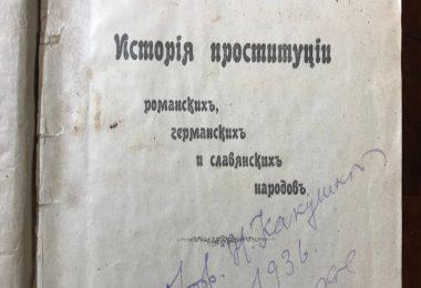 Пьер Дюфур. История проституции. 1907 год