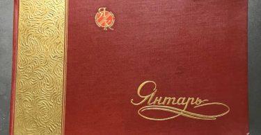 Альбом Янтарь. Добыча и применение