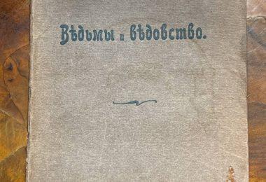Ведьмы и ведовство. Н. Сперанский. 1906 год