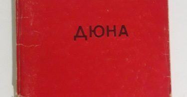 Дюна Ф. Херберт фантастический роман 1990 год