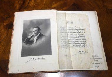 Песни ночи. Второе издание. Стихотворения. Н. Корецкий 1911г.