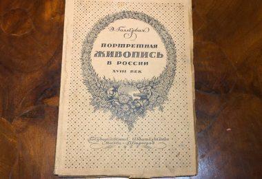 Портретная живопись в России XVIII век. Э. Голлербах 1923г.