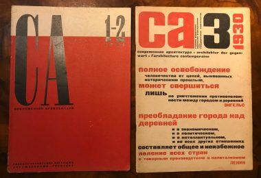 Журнал СА современная архитектура 1-2, 3. 1930 год