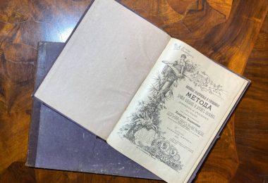 Новейшая практическая и упрощённая метода кройки платьев и других нарядов. 1895 год