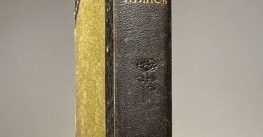 Ботанический атлас описание и изображение растений русской флоры. Н.А.Монтеверде 1906 год