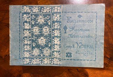 Украинское народное творчество. Серия ІІ. Ковры. 1900 год
