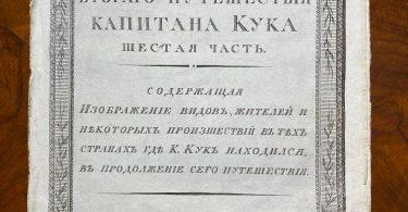 Описание второго путешествия капитана Кука. шестая часть. 1800 год