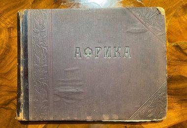 Альбом Африка Виды и пейзажи Алжир, Тунис, Египет, Мадагаскар, и др.