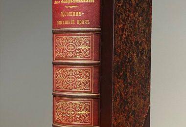 Женщина домашний врач Настольная книга для женщин 1903 год