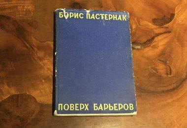 Поверх барьеров Борис Пастернак 1929 год