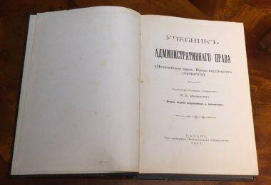 Учебник административного права В.В.Ивановского 1907 год