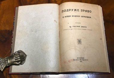 Подруже право в новім кодексі церковнім Григорій Лакота 1921 рік