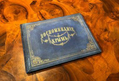 Альбом южного берега Крыма с 17 гравюрами и текстом. 1883 год