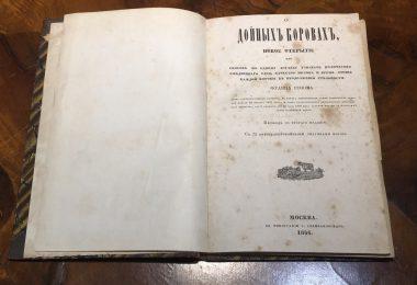 О дойных коровах, новое открытие Франца Генона 1846 год