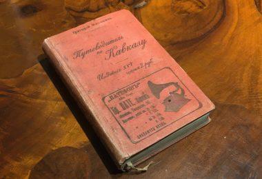 Иллюстрированный практический путеводитель по Кавказу 1911 год