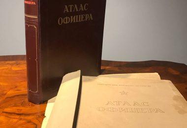 Атлас офицера. Военно- топографическое управление. Москва. 1947 год
