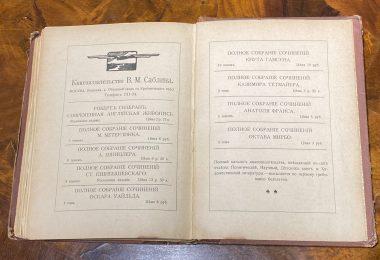 Краткий курс истории искусств 26 лекций 1908 год