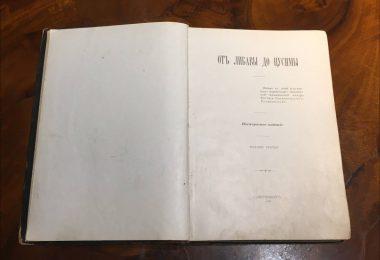 От Либавы да Цусимы Посмертное издание 1906 год